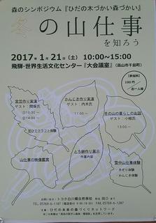 20170121チラシ.jpg