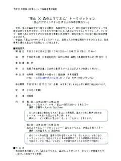 トークセッション(表).JPG