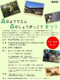 森よう森しょうまつりチラシ.JPG
