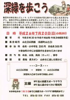 深緑を歩こう・ちらしH26・縮小版.jpg