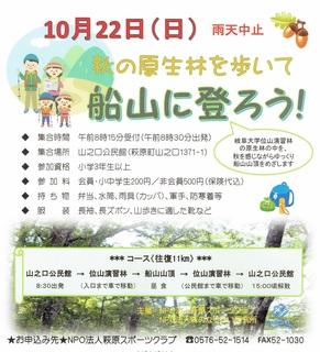 船山2017102202.jpg
